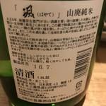 酒カネダ - 颯 山廃純米 山田錦 ラベル