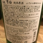 酒カネダ - 蒼穂 純米原酒 山乃かみ酵母仕込み ラベル