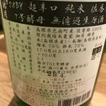 酒カネダ - 誉池月 超辛口 純米酒 佐香錦 7号酵母 無濾過生原酒 28BY ラベル