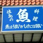 地魚料理 おくむら - 地魚料理 おくむら @佐島 店舗看板