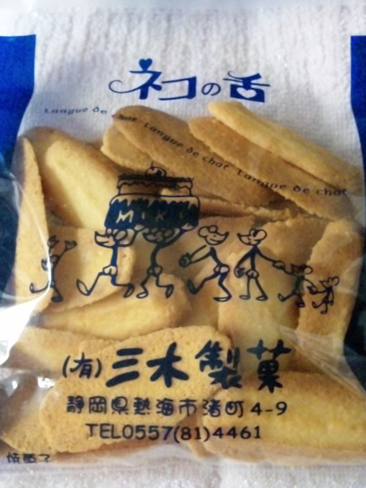 三木製菓 駅前第一ビル店