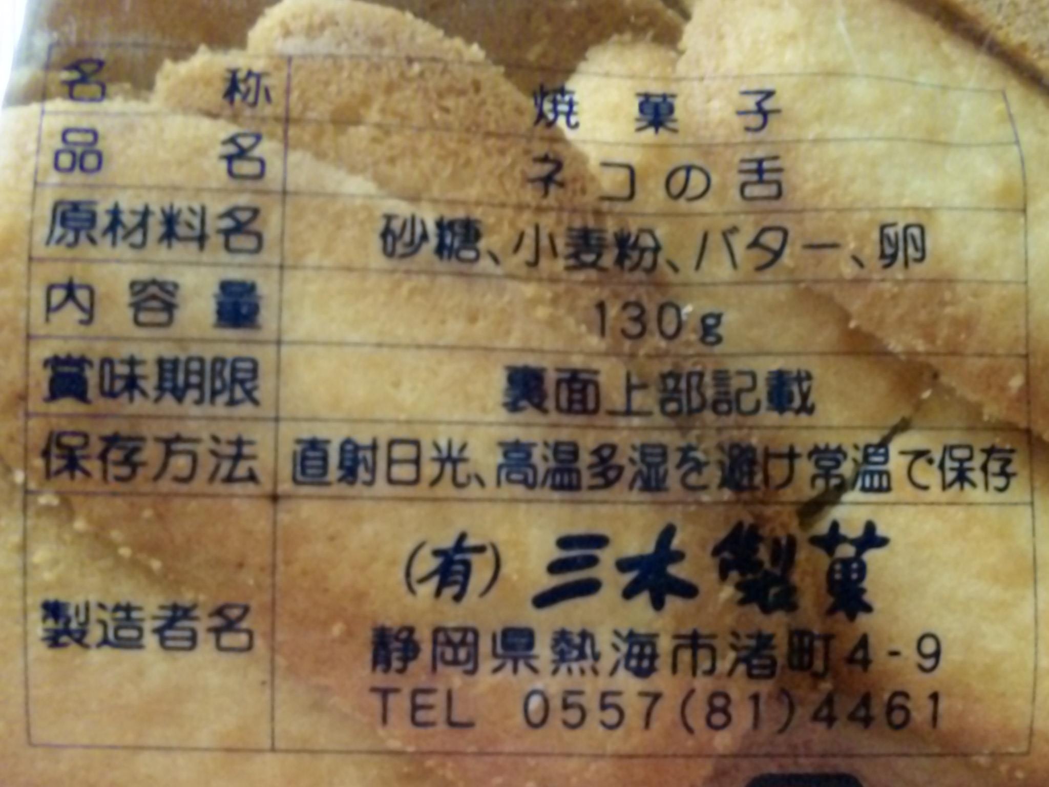 三木製菓 駅前第一ビル店 name=