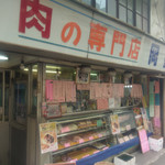 岡重肉店 -