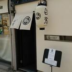 麺屋 白鷺 -