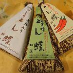 御菓子司 絹笠 新大阪駅店 - (左から)黒豆入りとん蝶、とん蝶、七味入りとん蝶