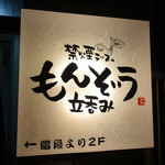 立呑みもんぞう - ☆1階にこちらの看板が目印(*^_^*)☆