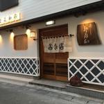 sushitokiwa - メイン写真: