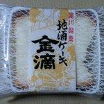 野上菓子舗 - 地酒ケーキ