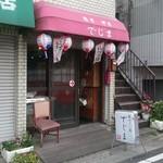でじま - 商店街から千川通り寄り