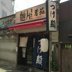 麺屋 蕃茄 - 店頭