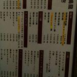 創作麺工房 鳴龍 - お店前のメニュー