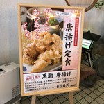 日本料理 黒潮 - 人気ランチ
