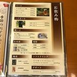 日本料理 黒潮 - お飲み物メニュー