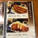 日本料理 黒潮 - おすすめランチ