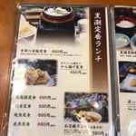 日本料理 黒潮 - 定番のランチメニュー