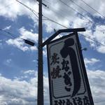 67940241 - うなふじ支店