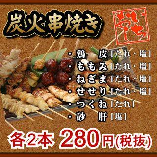 ◆焼鳥2本280円
