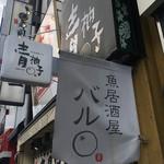 青柚子 - 看板