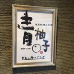 青柚子 - お二階へどうぞ!