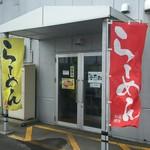 さっぽろ麺屋 文太郎 - 入口