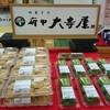 Fuchuuooteraya - 料理写真: