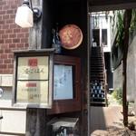 炉端・鮨 蛍 - 入口