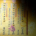 札幌 炎神 - メニュー