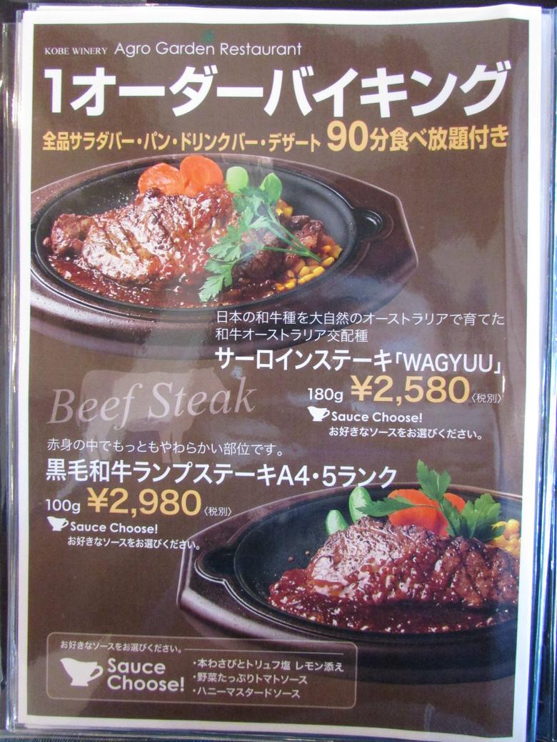 神戸ワイナリーアグロガーデンレストラン