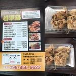 若軍鶏 - 料理写真: