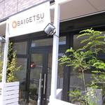 バイゲツカフェ - メイン写真:
