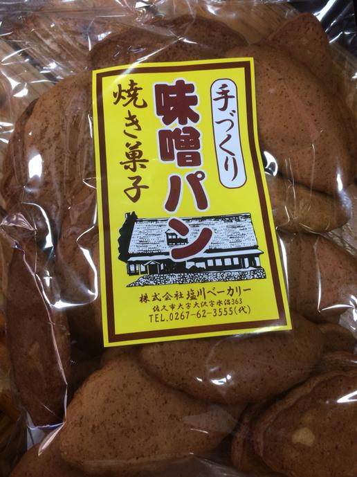 塩川ベーカリー 中込駅前店