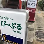 珈琲店ぴーぷる - 看板2台になった!