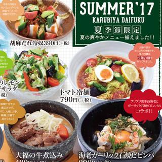 【季節限定】夏の爽やかメニュー揃えました!