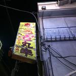Gyouzamarukou - 外観2