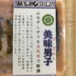 本にごろ鮒専門 飯魚 - 鮒寿司 雄 スライス