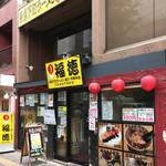 Fukutoku - 外観