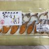 水の駅 軽食販売コーナー - 料理写真:塩津海道魚助 鮒寿司