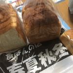 食ぱんの店 春夏秋冬 - カット済 一斤 330円 いいお値段です チビ食パンは ゴマのあんパン 160円