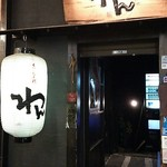 くいもの屋 わん - 藤村商店のとなりです