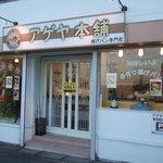 アゲヤ本舗揚げパン専門店 - 光陵高校の道ぞいにひっそりと揚げパン専門店が!わかりずらい場所ですみません