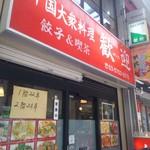 歓迎 西口店 -