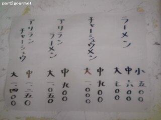 らーめん八平 - メニュー ※新価格 2017/06