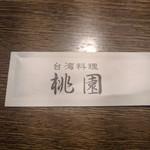 台湾料理 桃園 -