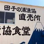 田子の浦港 漁協食堂 - 良いぞ!漁協食堂