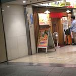 肉太郎 - 店頭 2ビルのココ もう直ぐ潰れる