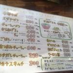 67978859 - 170421金 京都 高安 メニュー