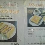 67981487 - スペシャルセット  サンドイッチにしてもらいました