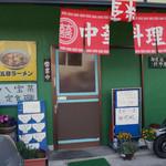 中華料理 海道 - 入口