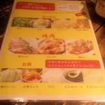 Yakinikumotsunabekotetsuhonten - 2,300円のメニューです!