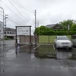 らーめん秋田 ひない軒 - 新国道沿いです